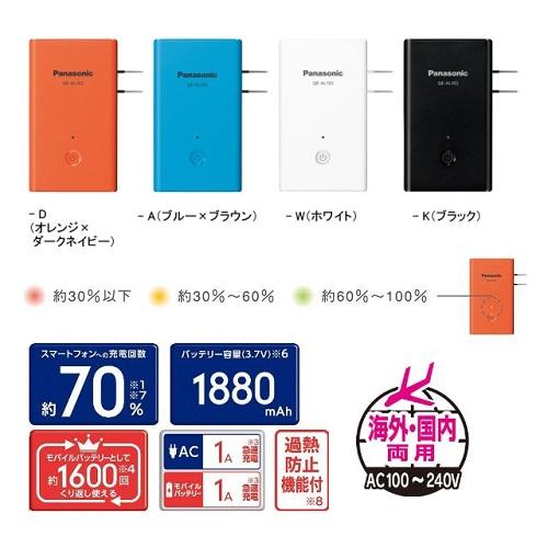携帯用モバイルバッテリー