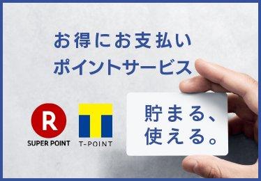 お得にお支払 ポイントサービス R SUPER POINT T-POINT 貯まる、使える。