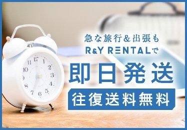 急な旅行&出張もR&Yレンタルで最短即日発送 往復送料無料