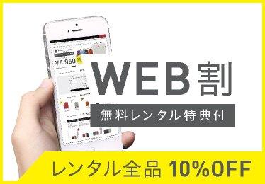 WEB割 無料レンタル特典付 レンタル全品10%OFF