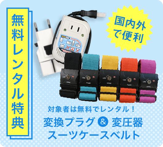 キャンペーン実施中!変換プラグ+変圧器 無料でレンタル!