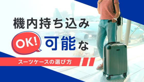 機内持込可能なスーツケースの選び方