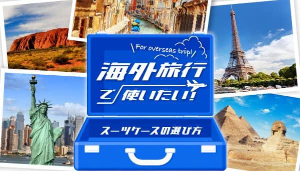 海外旅行用スーツケースの選び方