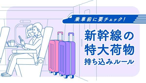 新幹線特大荷物の持ち込みルール変更に関して注意すべき点