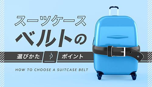 スーツケースベルト選定ポイント