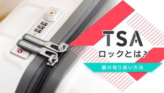 TSAロックとは?鍵の取り扱い方法