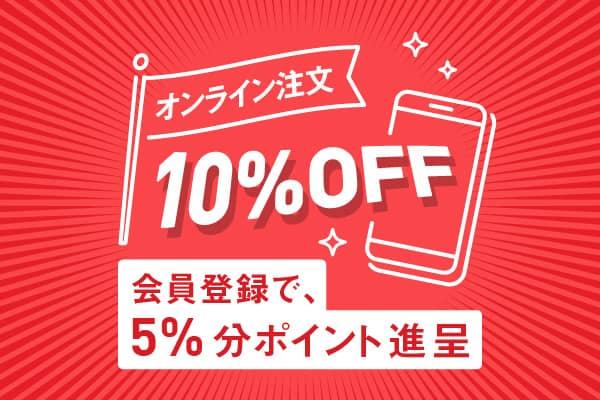 スーツケース・旅行グッズ全品10%OFF