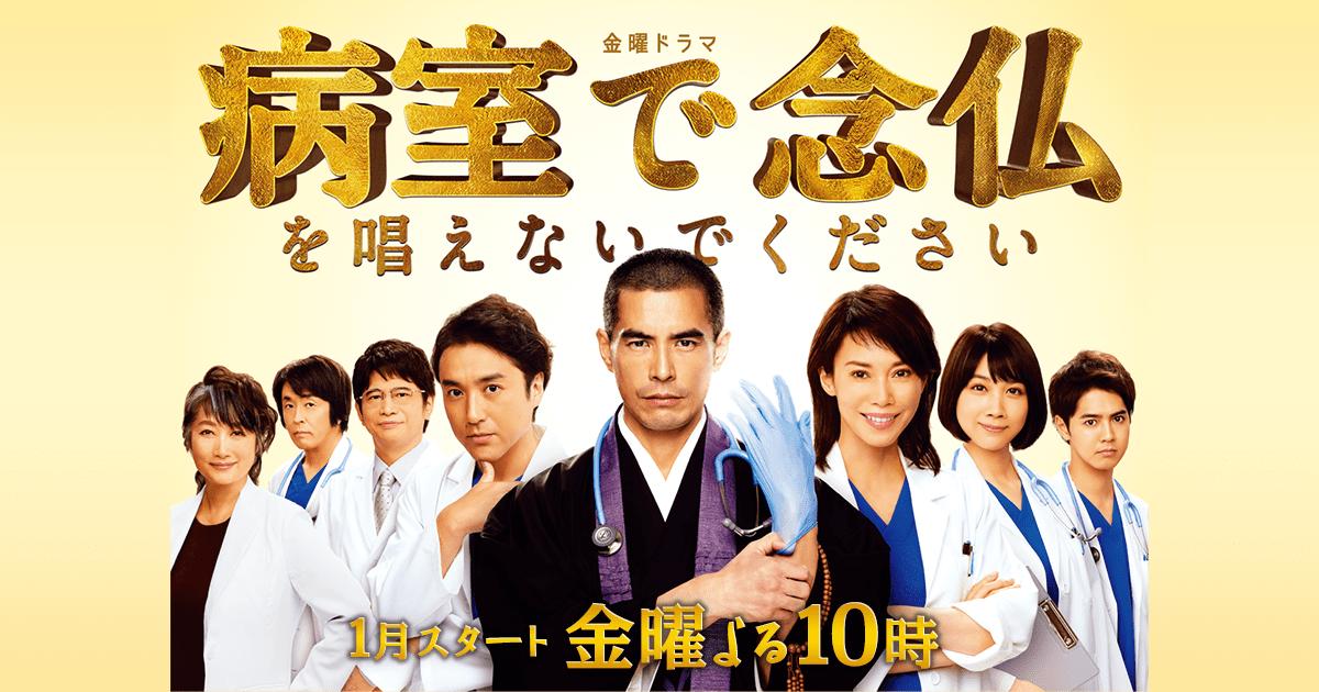 TBSドラマ「病室で念仏を唱えないでください」 伊藤英明さん 中谷美紀さん ムロツヨシさん