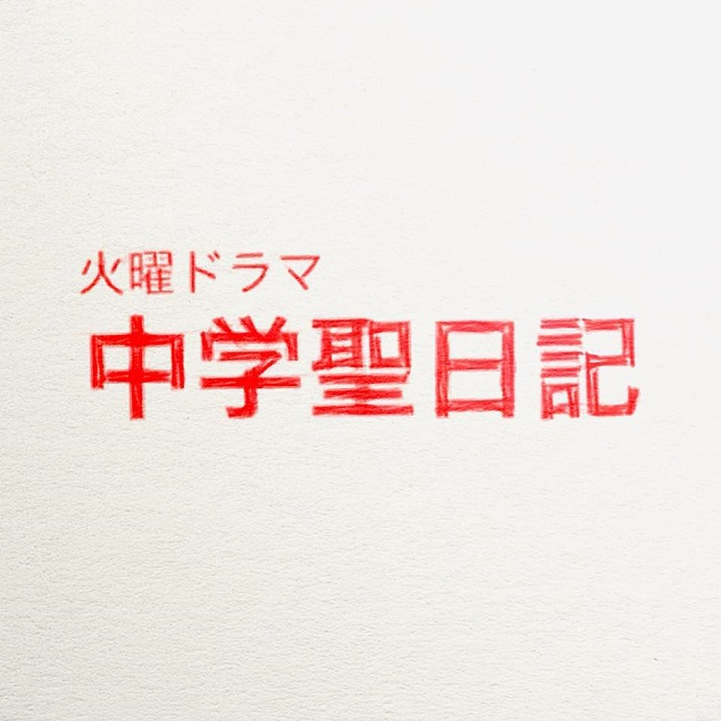 TBSテレビ「中学聖日記」