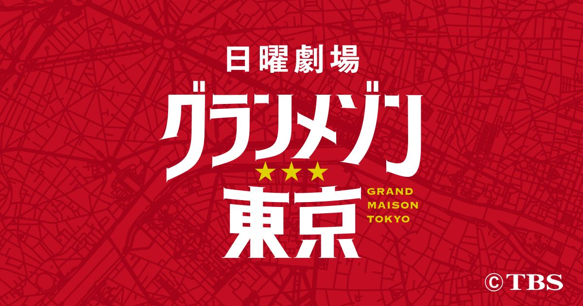 TBSドラマ「グランメゾン東京」