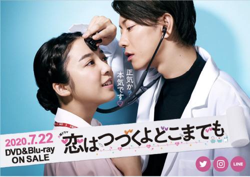 TBSドラマ「恋は続くよどこまでも」 上白石萌音さん 佐藤健さん