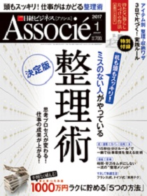 雑誌「日経ビジネスアソシエ」