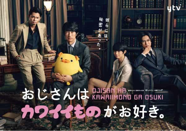TBSドラマ「おじさんはカワイイものがお好き。」 眞島秀和さん 今井翼さん 桐山漣さん 藤原大祐さん