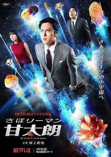 テレビ東京「さぼリーマン甘太朗」 尾上松也さん