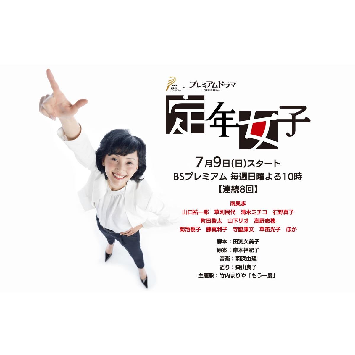 NHKドラマ「定年女子」 南果歩さん