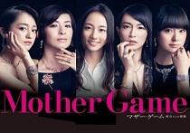 マザー・ゲーム