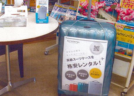 TDKサービス秋田旅行センター