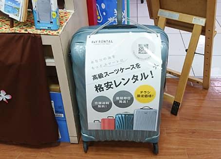 マイタウントラベル イオン野田店