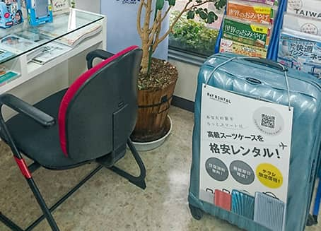 日本旅行ワールド 福井店